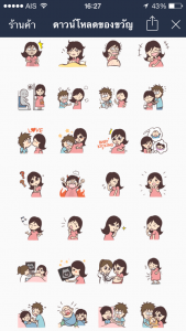 20150521_sticker2_we have a baby